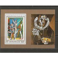 1981 ЦАР Живопись Пикассо
