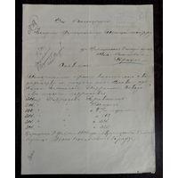 """Документ """"Заявление Цариценскому полицимейстеру"""" 1908 г. Размер 21-27 см."""