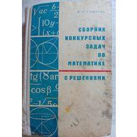 Сборник конкурсных задач по математике с решениями. В.С.Кущенко 1967г.