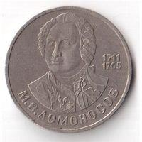 1 рубль М. В. Ломоносов 1986 год СССР