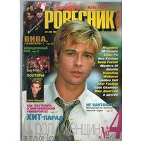 Ровесник 4 1998