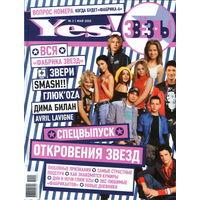 """Журнал """"Yes! Звезды"""" #2 май 2005г."""