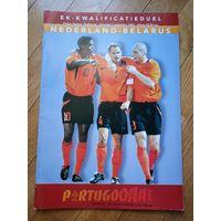 Нидерланды - Беларусь 2002 отбор на ЧЕ 2004 официальная