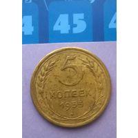 5 копеек 1955 года СССР.Красивая монета в родной патине!