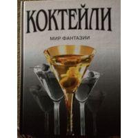 Коктейли Книга рецептов