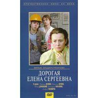 Дорогая Елена Сергеевна (1988) Скриншоты внутри