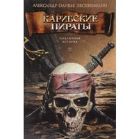 Эксквемелин. Карибские пираты