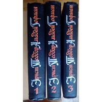 Гофман Собрание сочинений в 3-х томах