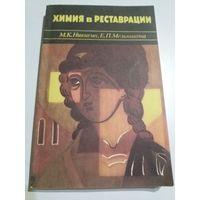 Химия в реставрации. Никитин М.К. Редкая и толковая книга!!
