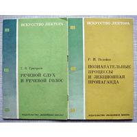 Искусство лектора 2 книги