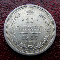15 копеек 1907 года (СПБ-ЭБ). С рубля без МЦ!