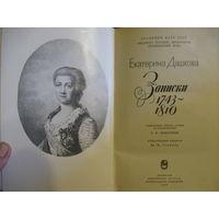 "Екатерина Дашкова ""Записки 1743-1810"""