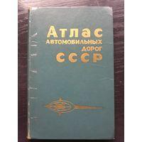 Атлас автомобильных дорог СССР. 1985