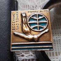 Весенние ласточки. Минск-75