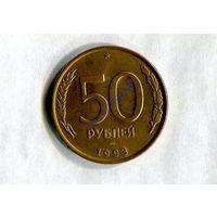 50 РУБ. 1993 Г., ЛМД, ГУРТ ГЛАДКИЙ, МАГНИТ.
