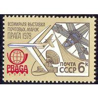 СССР Космос почта филателия самолёт
