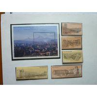 Армения 1995 Ереван блок + 5 марок