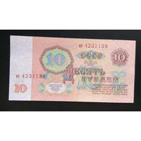 СССР 10 рублей 1961 серия ае 4231139 - aUNC