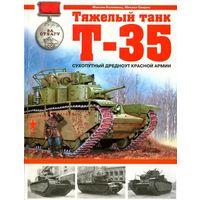 Тяжелый танк Т-35. Сухопутный дредноут Красной Армии