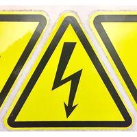 Наклейка. Знак электробезопасности. Электрическое напряжение. Электроопасность. Опасность поражения электротоком. Электричество. Молния