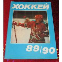 Хоккей 89-90