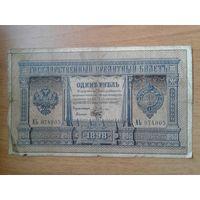1 РУБЛЬ 1898 ПЛЕСКЕ БРУТ.