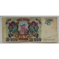 10 000 рублей 1993