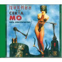 CD Пикник & Секта Мо - Пить Электричество (1998)