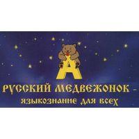 Русский медвежонок. Задания международного конкурса по русскому языку