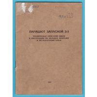 W: ВДВ. Техническое описание и Инструкция по эксплуатации парашюта запасного З-5