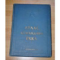 Атлас командира РККА 1938 г.
