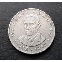 20 злотых 1976 Польша (Марсель Новотко) #05