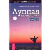 И.Паунггер Лунная гимнастика