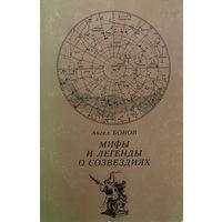 МИФЫ И ЛЕГЕНДЫ О СОЗВЕЗДИЯХ, книга 1984г.