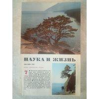 Наука и жизнь 1986 7 СССР журнал