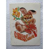 """Открытка """"С праздником 8 Марта!"""",АВИА,худ.В.Четвериков,1981,подпис ана-8"""