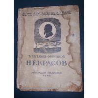 В.Евгеньев-Максимов.Некрасов.1946г.