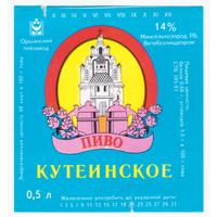 Этикетка Кутеинское (Орша) С250
