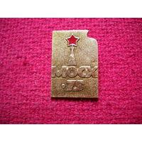 МОСХ - 75 лет. Московский областной союз художников.