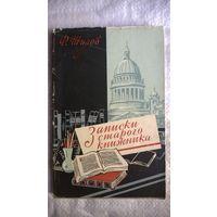 Ф. Шилов Записки старого книжника. 1959 год. Прижизненное издание.