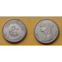 Египет 50 пиастр 2008г.