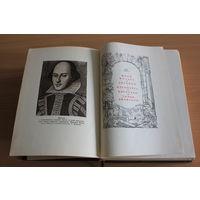 Уильям Шекспир. Полное собрание сочинений (тома 1,2 - academia 1936,  4,6 - госполитиздат 1941)