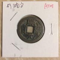 Китай - 1 цянь. Династия Северной Сун. 1068-1077 гг.