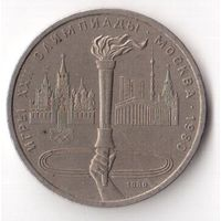 1 рубль Олимпиада 1980 Факел СССР