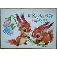 Четвериков В. Поздравляем маму. 8 марта. 1988 г. Чистая.