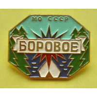 Турбаза МО СССР. Боровое. 1039.