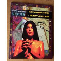 Лев Каневский. Колдовство и оккультизм