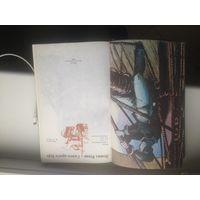 """Л.Репин """"Сквозь ярость бурь"""". Книга о морских путешествиях для детей и подростков"""