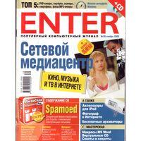 Enter #20-2005 + CD