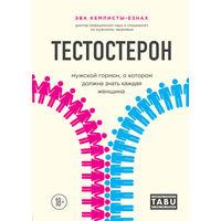 Ева Кемписты-Езнах. Тестостерон. Мужской гормон, о котором должна знать каждая женщина